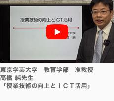 東京学芸大学 教育学部 准教授 高橋 純先生 「授業技術の向上とICT活用」