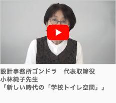 設計事務所ゴンドラ 代表取締役 小林純子先生 「新しい時代の「学校トイレ空間」」
