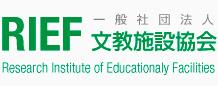 RIEF | 一般社団法人文教施設協会