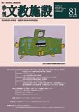 文教施設81号_表紙